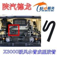 X3000前围暖风水管成型胶管DZ14251841107