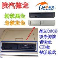 德龙新M3000H3000顶杂物箱储物盒总成CD盒