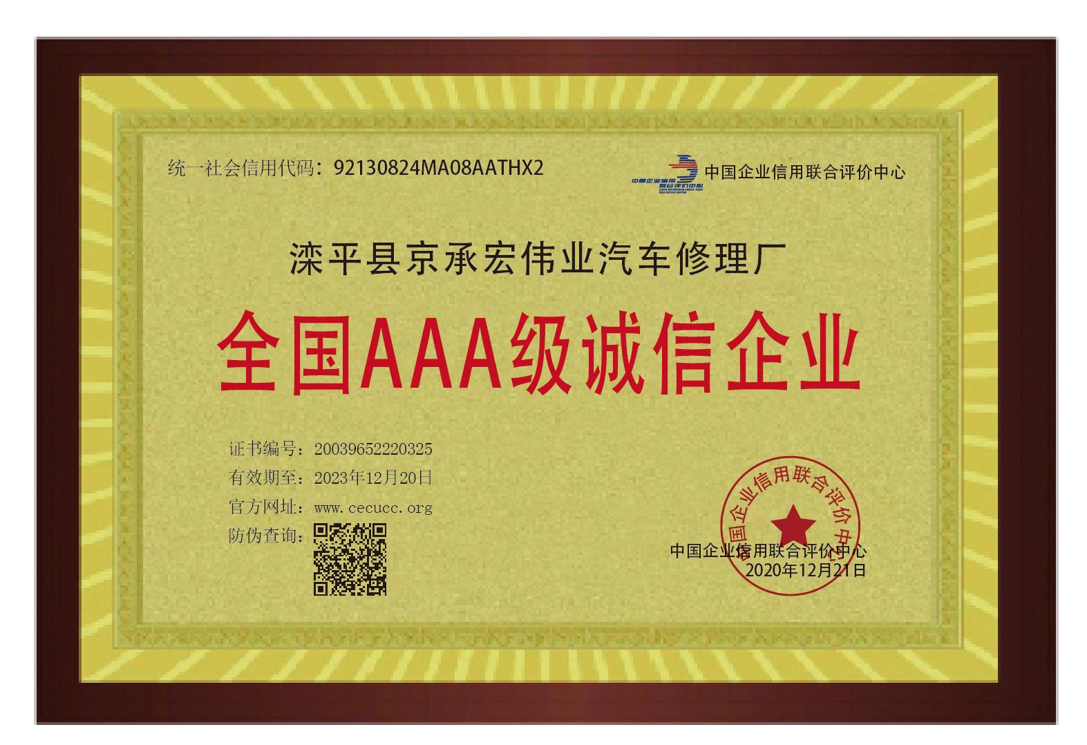 全国AAA级诚信企业