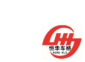 济南恒华汽车零部件有限公司