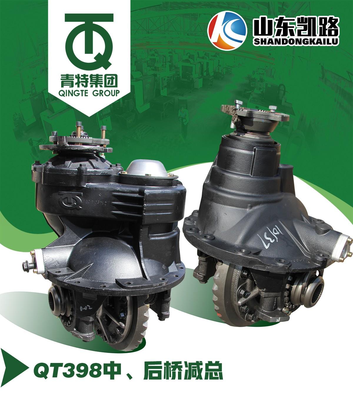 QT398中桥减速器总成【青特车桥特约服务商】/