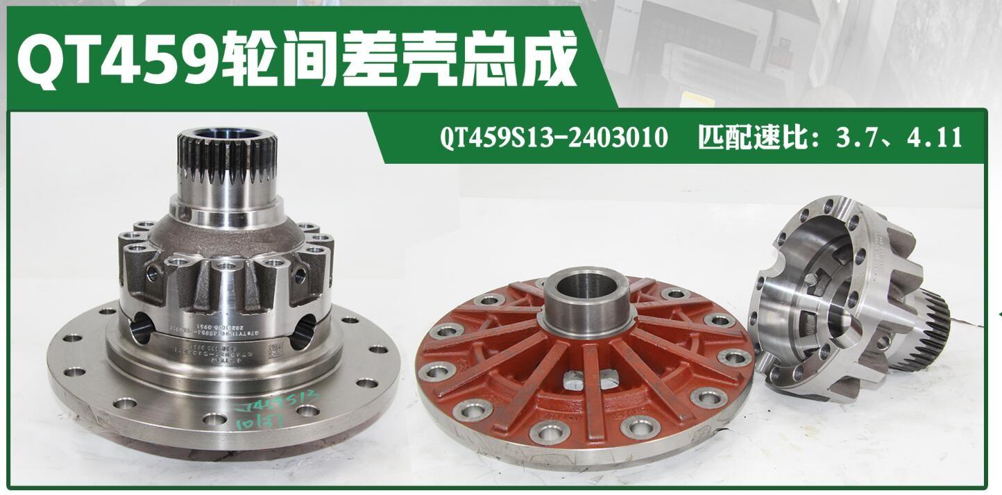 QT459中后桥减速器总成【青特车桥特约服务商】/