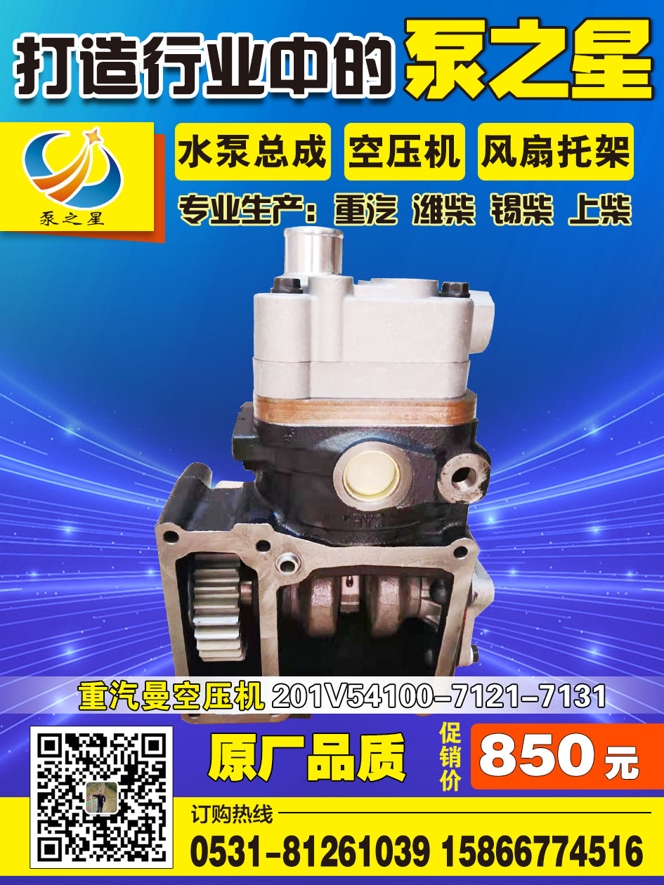 产品2-原厂品质重汽曼空压机201V54100-7121-7131促销价850元