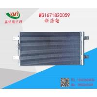 重汽新豪瀚  WG1671820059 原厂冷凝器
