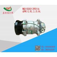 重汽豪沃新款 WG1500139016 空调压缩机