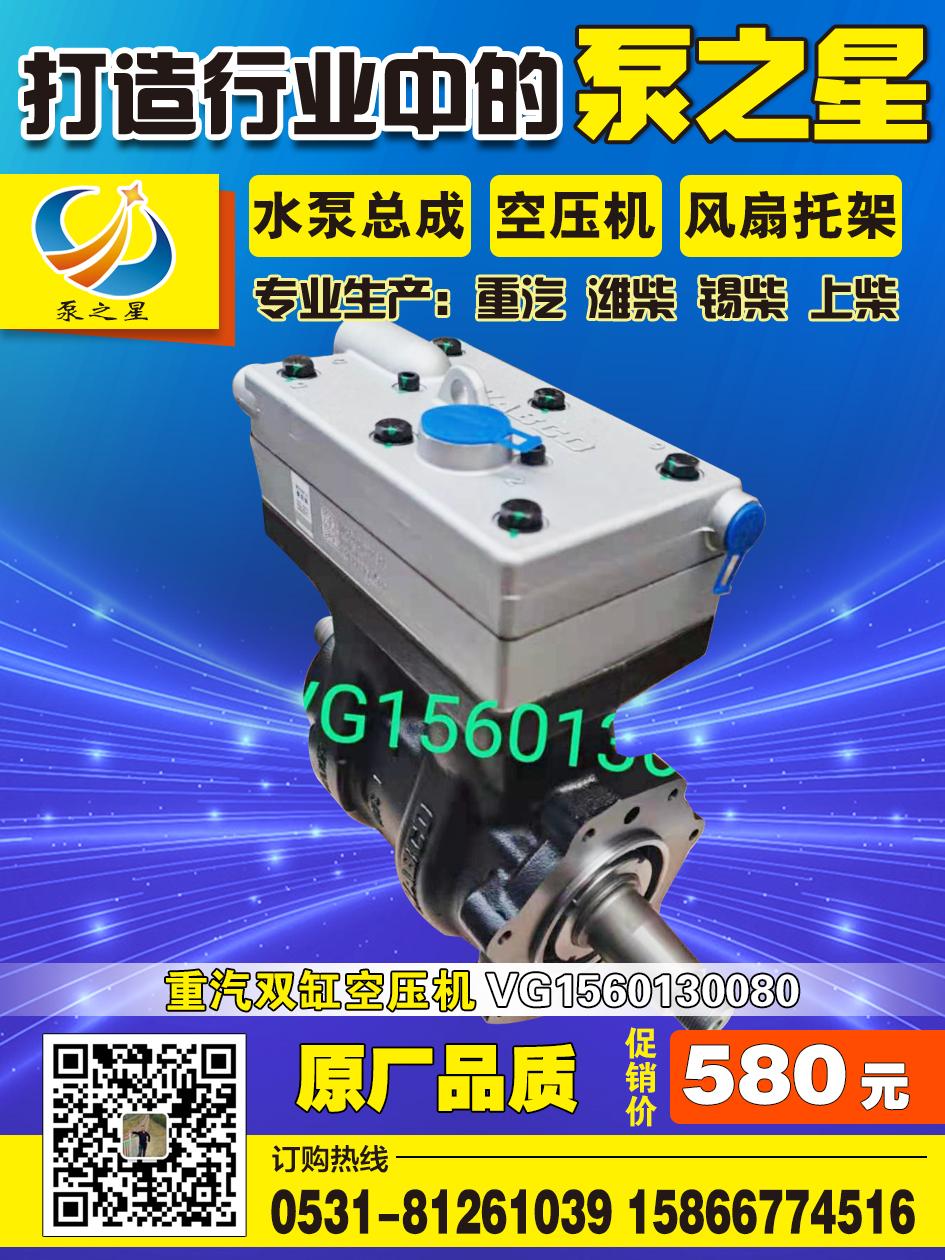 产品6-重汽双缸空压机VG1560130080促销价580元