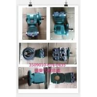 锡柴气泵总成3509010-614-0435