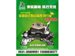 安杭制动系统有限公司  www.ahzdxt.com