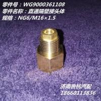 直通隔壁接头体(WG9000361108)