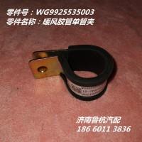 暖风胶管单管夹(WG9925535003)