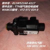 T7H排气制动电磁阀(811W52160-6117)
