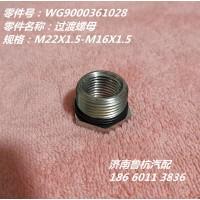 过渡螺母M22-M16(WG9000361028)
