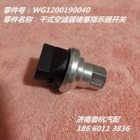 干式空滤器堵塞指示器开关(WG1200190040)