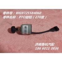 PTO旋钮(270度)(WG9725584060)