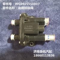 汕德卡油路转换阀(WG9925550807)