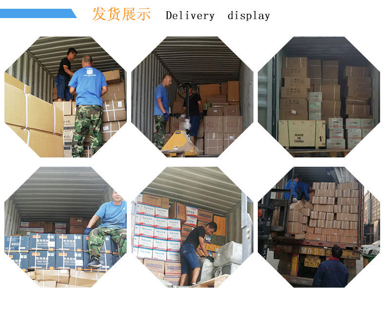 公司配備發貨展示