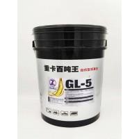 GL-5合成型润滑油