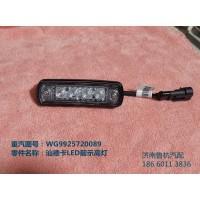 汕德卡LED前示高灯(WG9925720089)