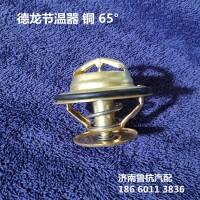 65度节温器 铜 65°