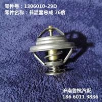 节温器总成 76度(1306010-29D)