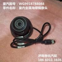 室内金属海螺摄像头(WG9918788088)