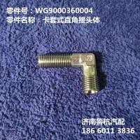 卡套式直角接头体(WG9000360004)