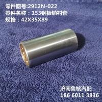 153钢板弹簧销衬套(2912N-022)