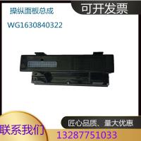 重汽豪沃暖风操纵面板WG1630840322,操控面板总成