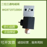 WG9719710004豪沃二位三通电磁阀P99接头 双插