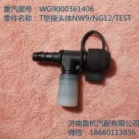 T型接头体(WG9000361406)