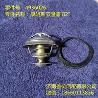 康明斯节温器 82°(4936026)