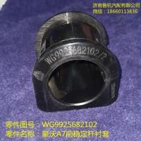 豪沃A7前稳定杆衬套(WG9925682102)