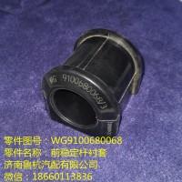 前稳定杆衬套(WG9100680068)