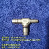T型三通接头体(WG9000361320)