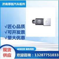 中国重汽 WG9719710003 二位三通电磁阀