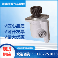 陕汽 DZ9100130027   转向器助力泵