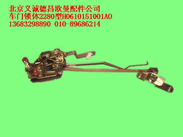 车门锁体2280型 H0610151001AO/H0610151001AO