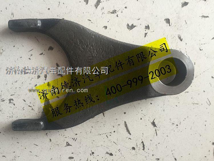 汉德 x3000 TGX 差速锁拨叉 DZ90149320004
