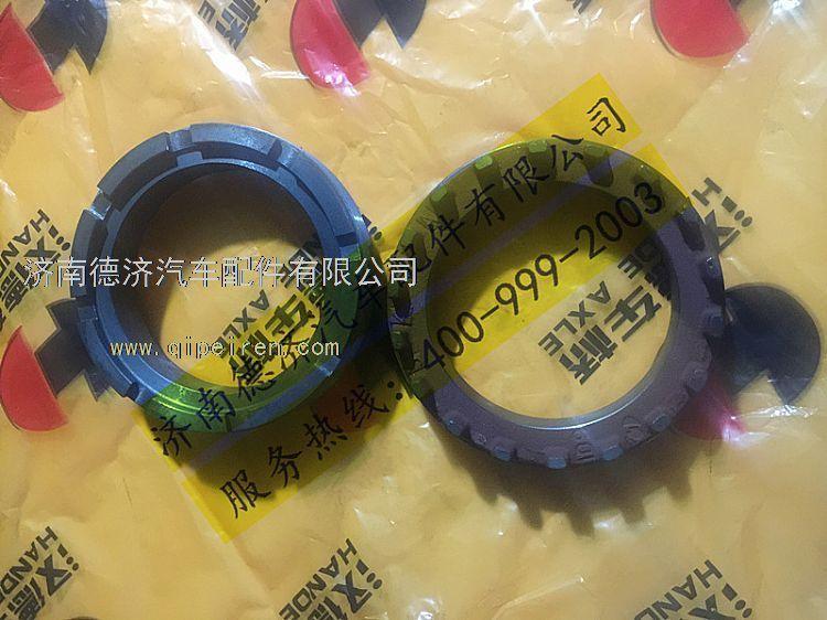 汉德469 调整螺母 油封座 原厂 HD469-2502014