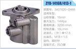 玉柴系列转向助力泵