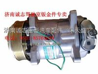 重汽豪沃HOWOA7空调制冷压缩机