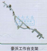 豪沃仪表台横梁焊接总成AZ1642160064