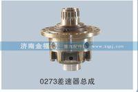 金福源提供0273差速器总成HW-CSQZC(0198)