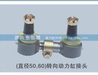济南金福源供应(直径50,60)转向动力缸接头