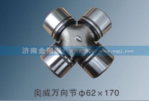 济南金福源供应奥威万向节62×170/