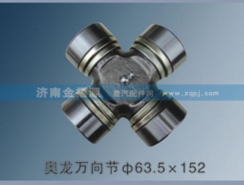 奥龙万向节63.5×152/