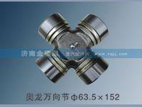 奥龙万向节63.5×152