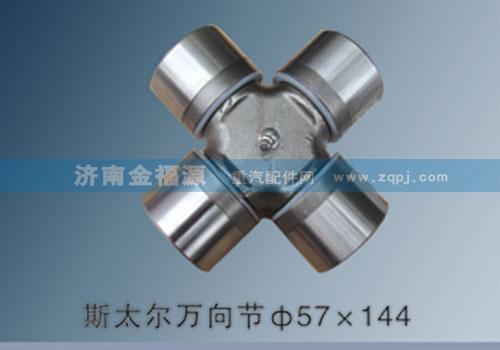 斯太尔万向节57×144/
