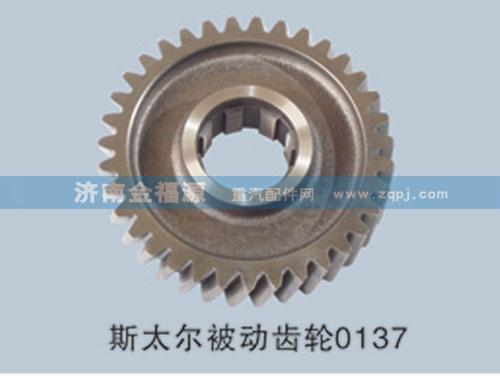 金福源提供斯太尔被动齿轮S-99014320137A/S-99014320137A