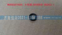 AZ9003070085O形圈26500850 GB3452.1